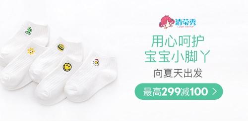柔软 舒适 好袜子