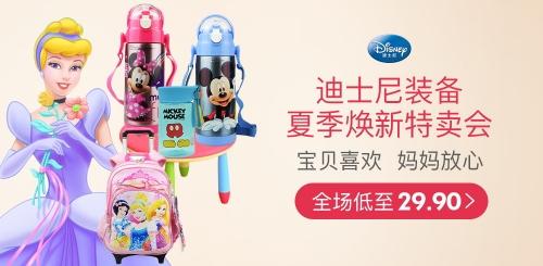 迪士尼夏季装备特卖