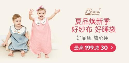专注0-6岁婴童寝居用品