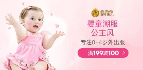 婴童潮服公主风