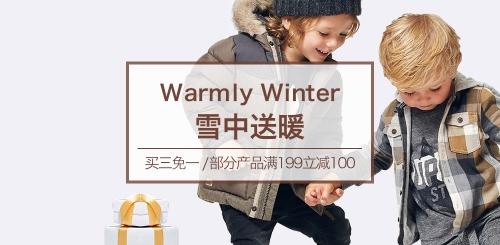 雪中送暖,宝宝新衣特惠
