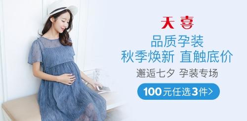 品质孕装 专为孕妈而生