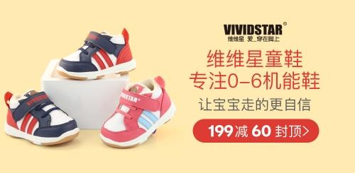 专注0-6岁健康机能鞋