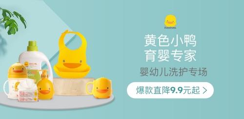 黄色小鸭 育婴专家