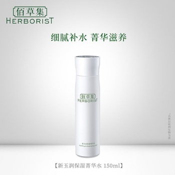 中国•佰草集新玉润保湿菁华水 150ml