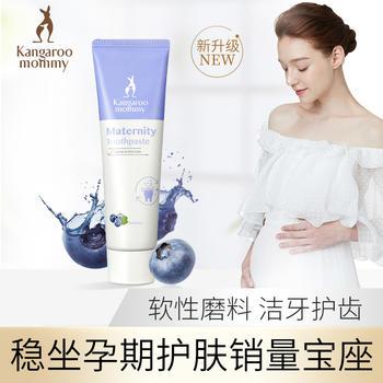 袋鼠妈妈 孕妇牙膏呵护牙龈蓝莓清新护齿月子牙膏孕妇护肤品