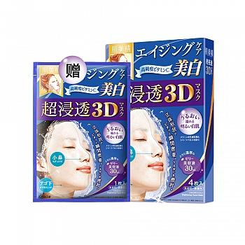 肌美精3D立体保湿亮白分享装