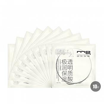 MG美即透明质酸极润保湿面膜升级版10片装