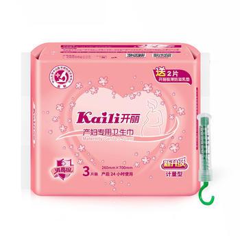 开丽计量型产妇卫生巾大码3片