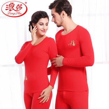 浪莎情侣薄款本命年大红内衣套装
