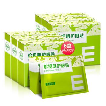 珍视明青少年护眼贴6盒装共90对 送7对护眼贴