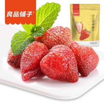 良品铺子  法兰蒂草莓干98g*2袋