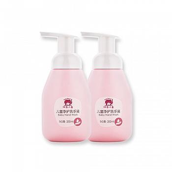 中国•红色小象儿童净护洗手液200ml(2瓶装)