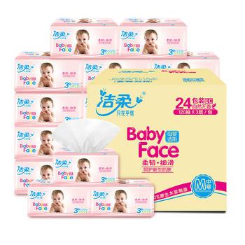 洁柔婴儿抽纸120抽*24包宝宝专用纸