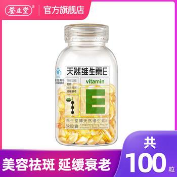 【送湿巾80片】养生堂牌天然维生素E 100粒 特惠装