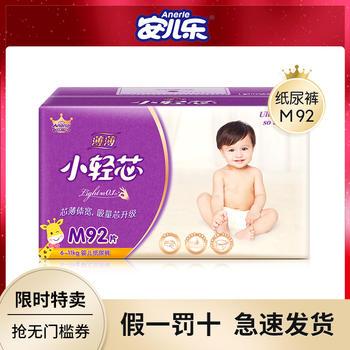 安儿乐小轻芯纸尿裤男女宝宝尿不湿M码92片(5-10kg)