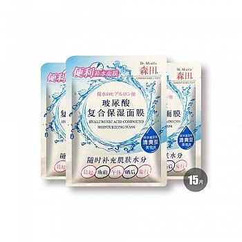 中国台湾•森田 玻尿酸复合保湿面膜15片