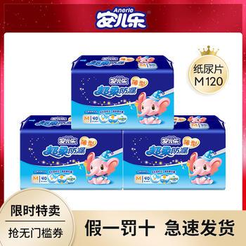 安儿乐超柔防漏纸尿片M40片*3包