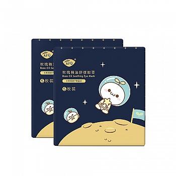 中国•阿芙玫瑰精油舒缓眼罩(买一赠一)