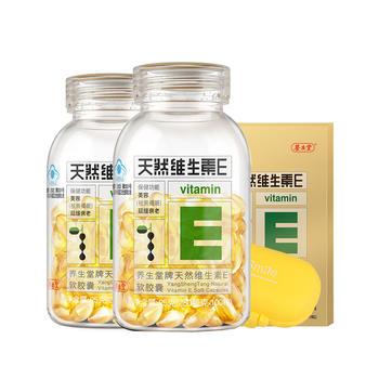 养生堂天然维生素E 100粒 2瓶装
