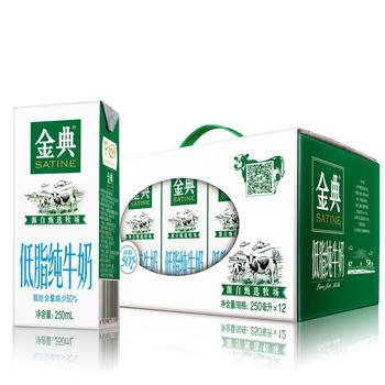9月新货 伊利 金典低脂纯牛奶 250ml*12盒/箱 整箱特价