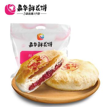 嘉华鲜花饼 经典玫瑰饼 500g零食