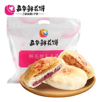 嘉华鲜花饼(经典+茉莉)组合装
