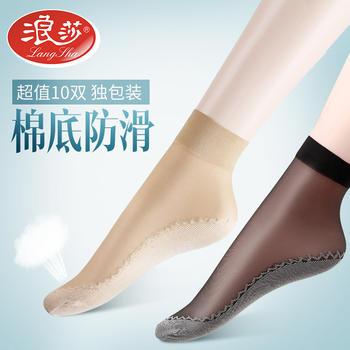 10双浪莎棉底防滑女短丝袜