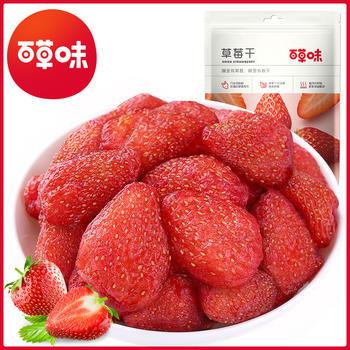 百草味 草莓干100g 蜜饯水果干零食