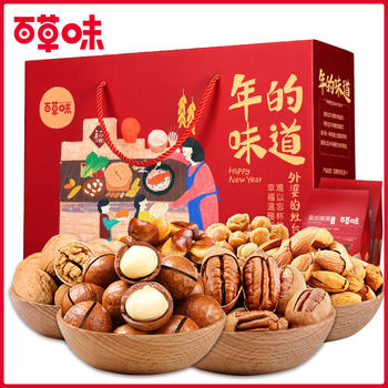 百草味 坚果大礼包1358g 零食礼盒