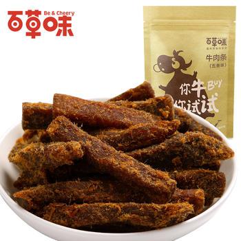 百草味 五香牛肉条100g 休闲零食