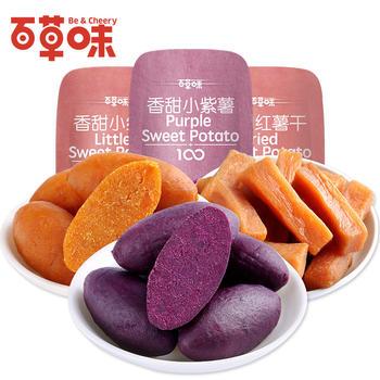 百草味 香甜小红薯80g 紫薯干零食