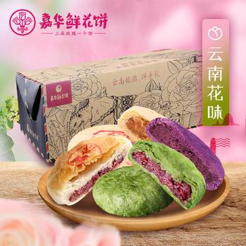 嘉华鲜花饼四口味混合10枚500g零食