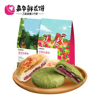 嘉华鲜花饼(抹茶+经典)组合装