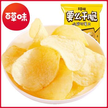 百草味 薯片45g 膨化零食小吃食品