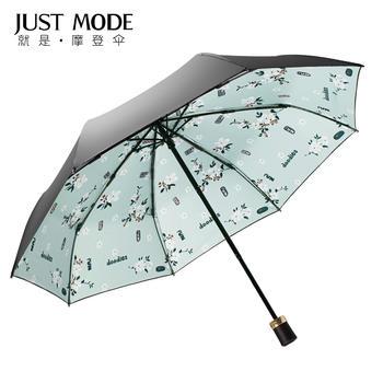 JUSTMODE晴雨伞防晒防紫外线太阳伞馥郁小清新太阳伞