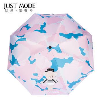 JUSTMODE超轻小清新折叠雨伞五折