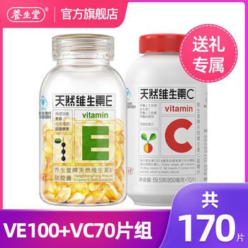 【湿巾80片*2包】养生堂牌天然维生素E100粒+70片
