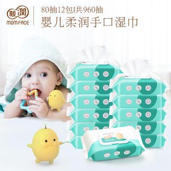 亲润婴儿手口湿巾宝宝湿巾 80抽*12包 新包装
