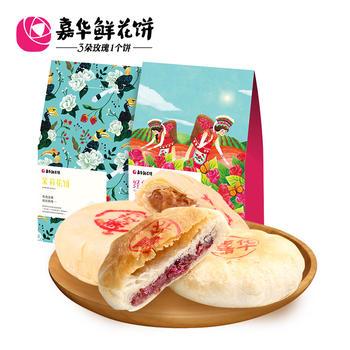 嘉华鲜花饼 经典+茉莉 零食糕点