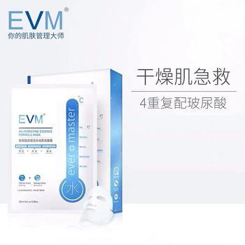 EVM 玻尿酸高保湿原液面膜 25ml*7 深层补水缓解大干皮