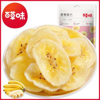 百草味 香蕉脆片75g 水果干零食