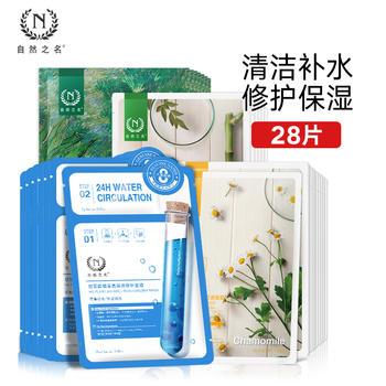 自然之名 【聚美专享-立减50】清洁补水修护保湿面膜28片(无盒)