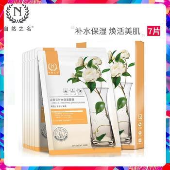 自然之名 山茶花保湿面膜7片 补水保湿