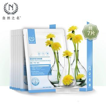 自然之名 玻尿酸高保湿面膜(25ml+2.0g)*7 深层补水修护