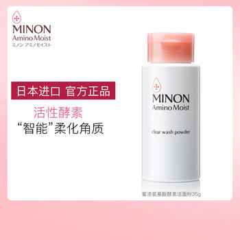 MINON/蜜浓氨基酸去角质酵素洗颜粉洁面粉35g去黑头日本进口
