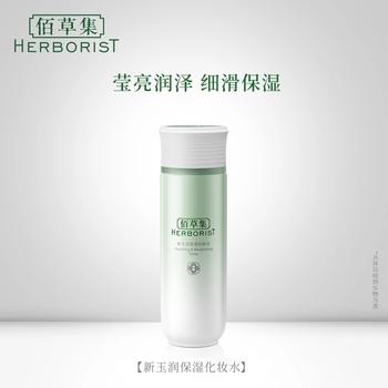 新玉润保湿化妆水(焕新版)