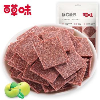 百草味 陈皮梅片68g 话梅蜜饯零食
