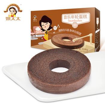 【姚太太】音乐年轮蛋糕304g