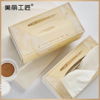 美丽工匠 大豆纤维一次性洁面巾2盒装